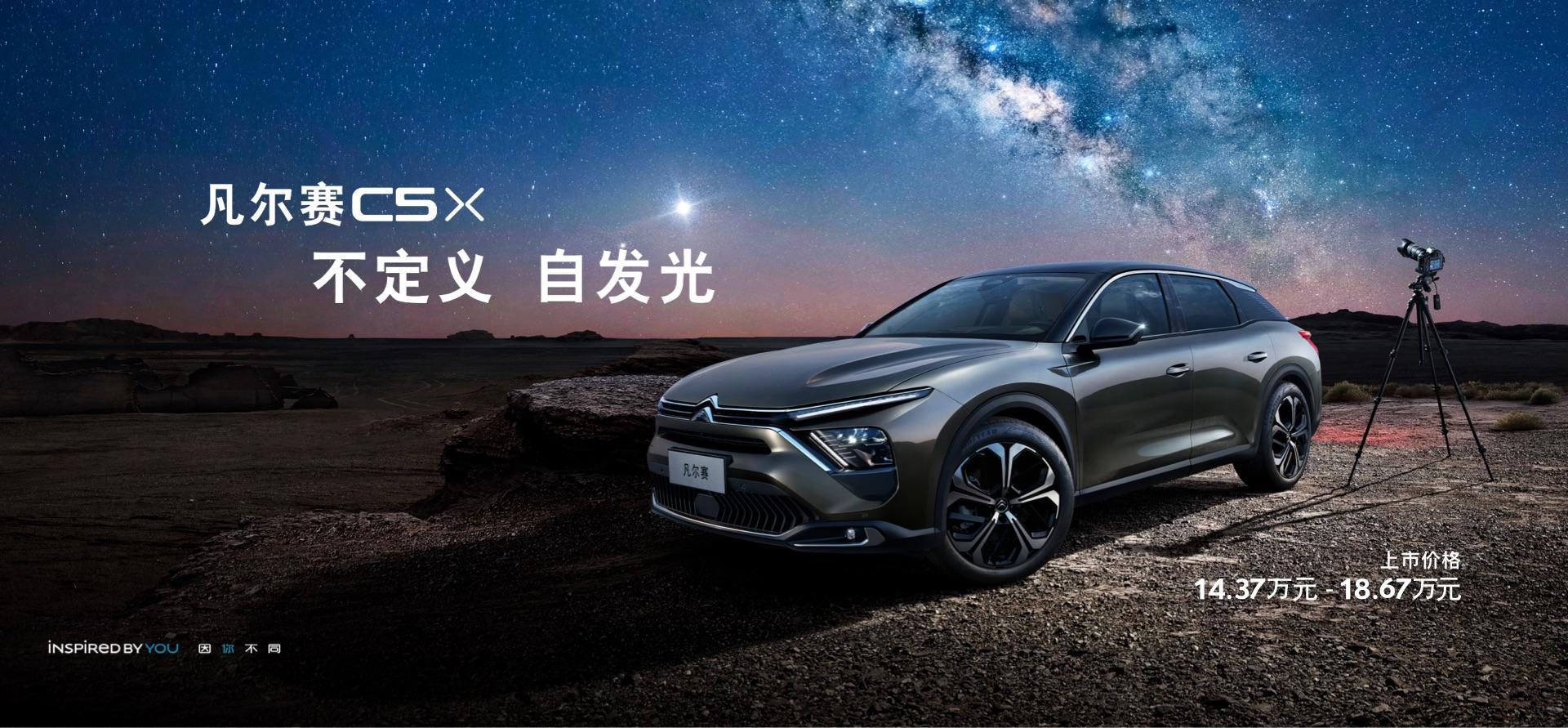 2021 - [Citroën] C5X  [E43] - Page 19 2021092821445424557