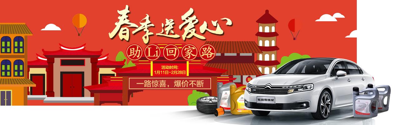 [INFORMATION] Citroën/DS Chine et Asie du Sud-Est - Les News - Page 11 5875f748e02f1